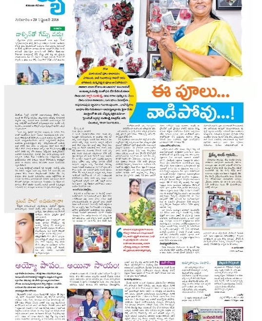 Ee Puvu Vadipovu – Navya:  Andhra Jyothi